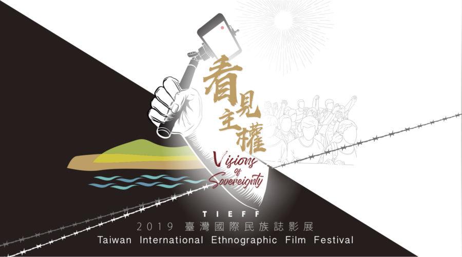 Taiwan International Ethnographic Film Festival – Nimble fingers screening